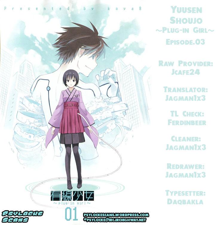 Yuusen Shoujo - Plug-in Girl 3 Page 1