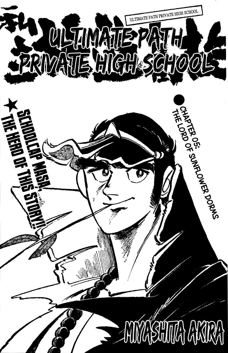 Shiritsu Kiwamemichi Koukou 5 Page 1