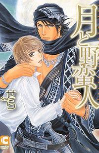 Tsuki to Yabanjin
