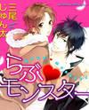 Love Monster (MIO Junta)