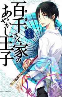 Momochi-san Chi no Ayakashi Ouji