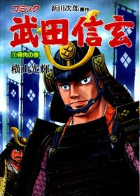 Takeda Shingen (YOKOYAMA Mitsuteru)