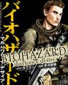 Biohazard - Marhawa Desire