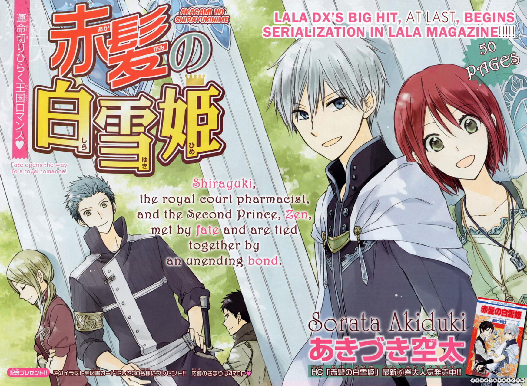 Akagami no Shirayukihime 27 Page 2