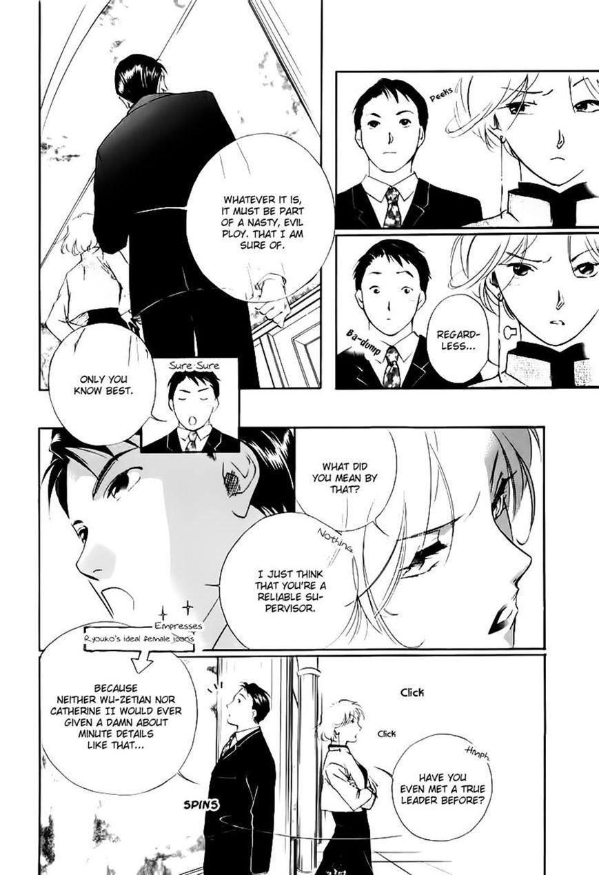 Yakushiji Ryouko no Kaiki Jikenbo 3 Page 2