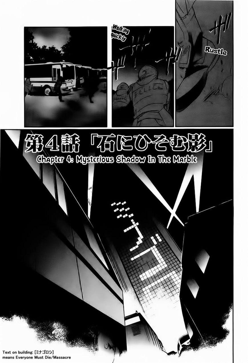 Yakushiji Ryouko no Kaiki Jikenbo 4 Page 1