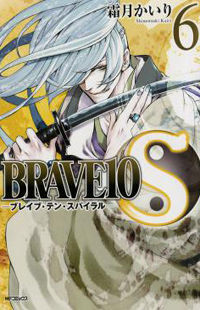 Brave 10 S