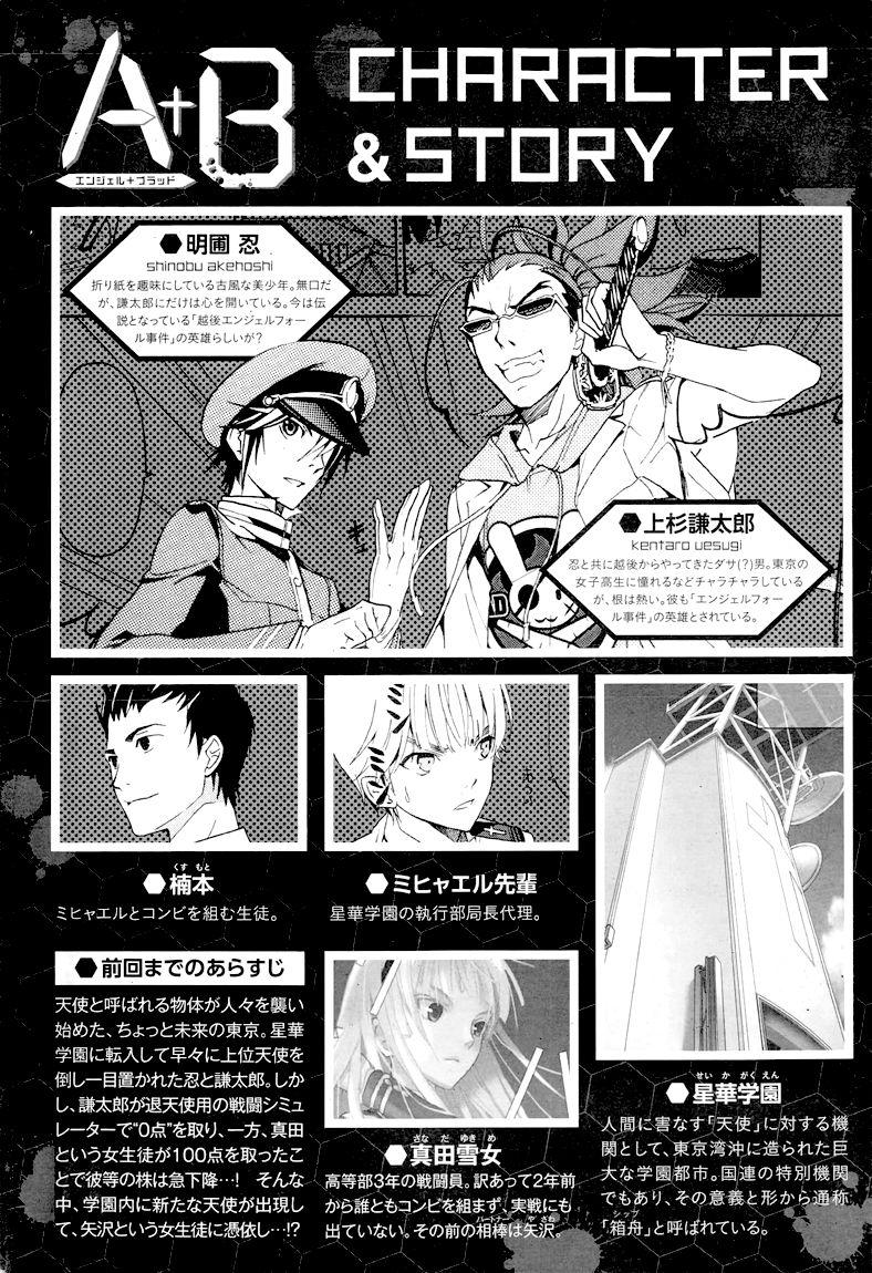 A+B: Angel+Blood 4 Page 2