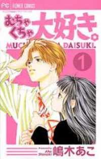 Mucha Kucha Daisuki