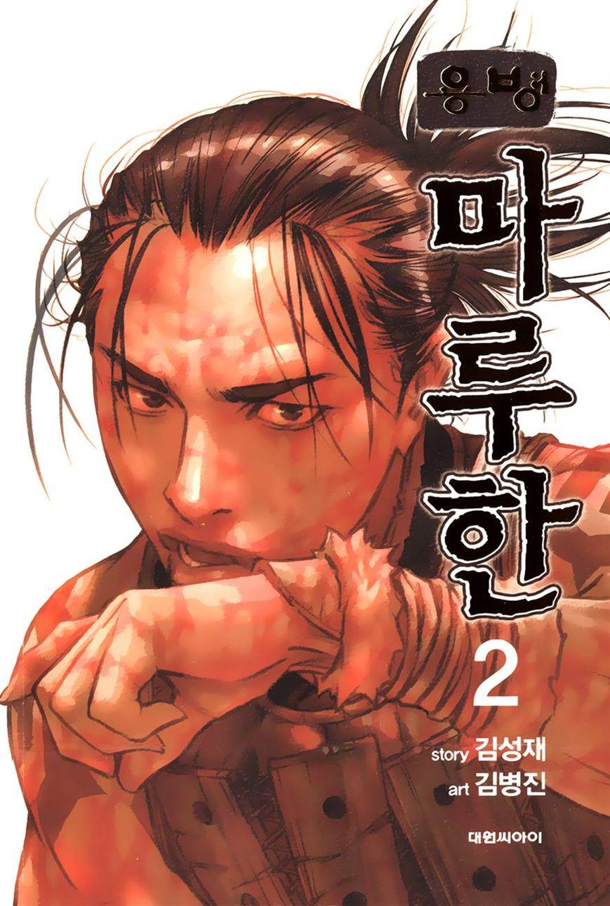 Yongbyeong Maluhan 6 Page 1