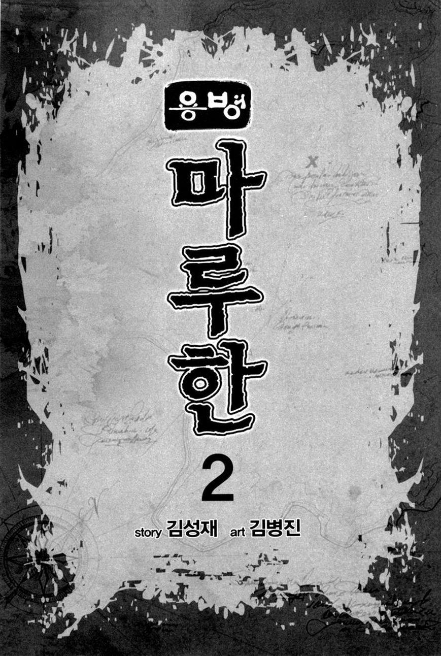 Yongbyeong Maluhan 6 Page 2