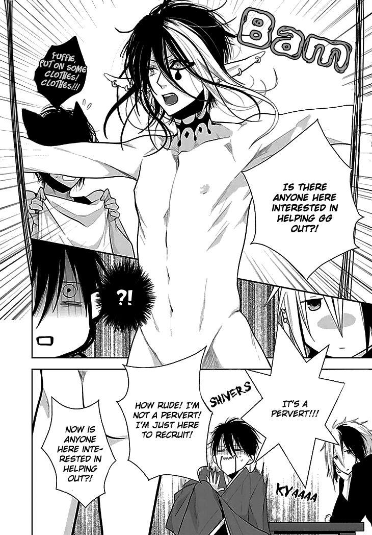 Ouji no Hakoniwa 6 Page 3