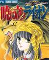 Akatsuki ni Tatsu Lion