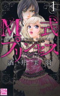 M-shiki Princess