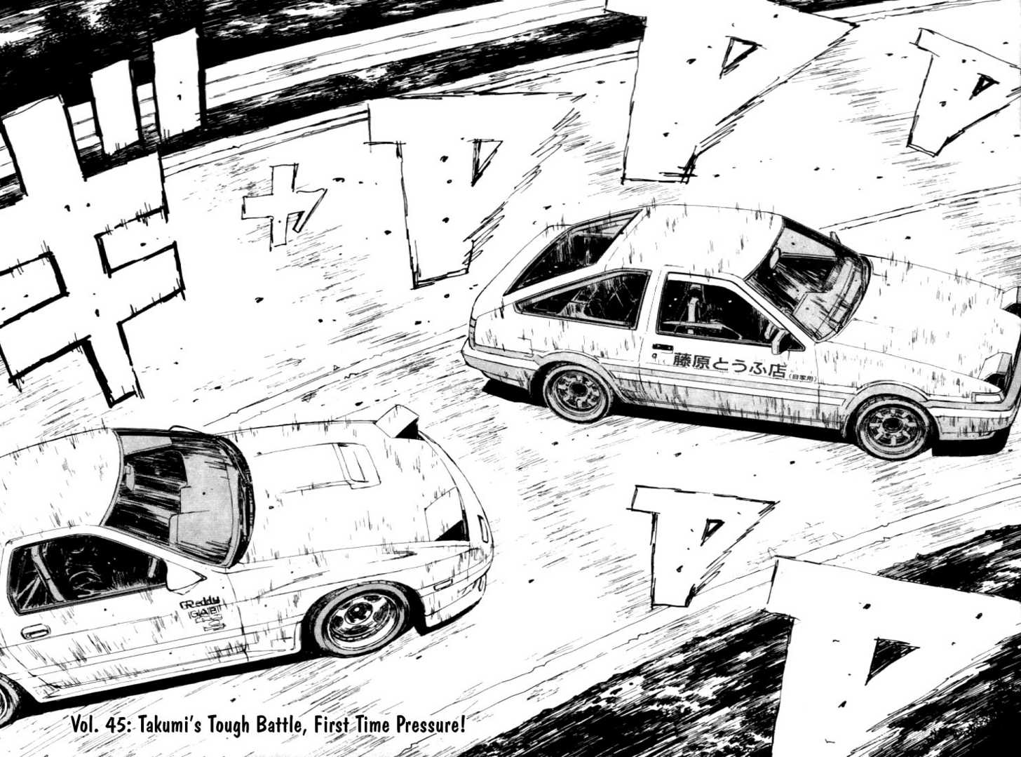 Initial D 45 Page 1