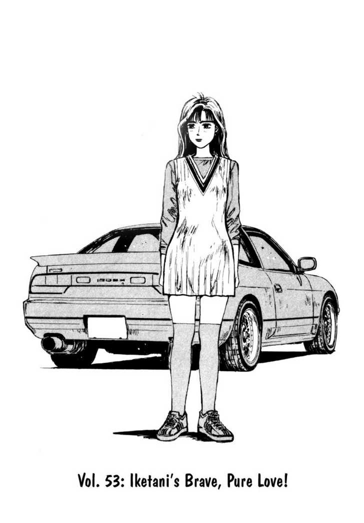 Initial D 53 Page 1