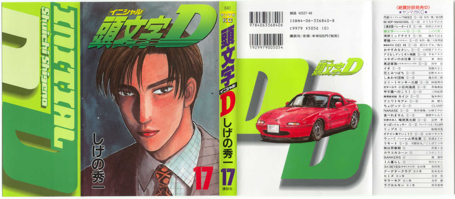 Initial D 185 Page 1
