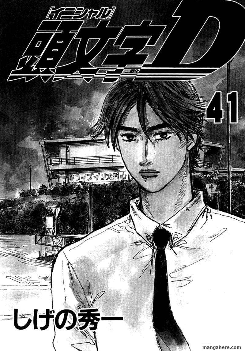 Initial D 576 Page 3