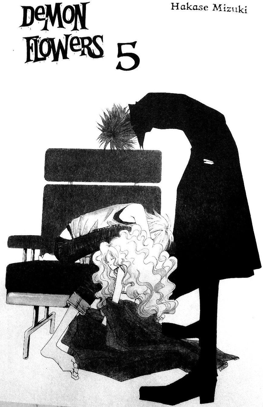 Kuruizaki no Hana 20 Page 2