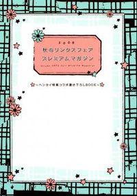 Shishunki no Ayamachi