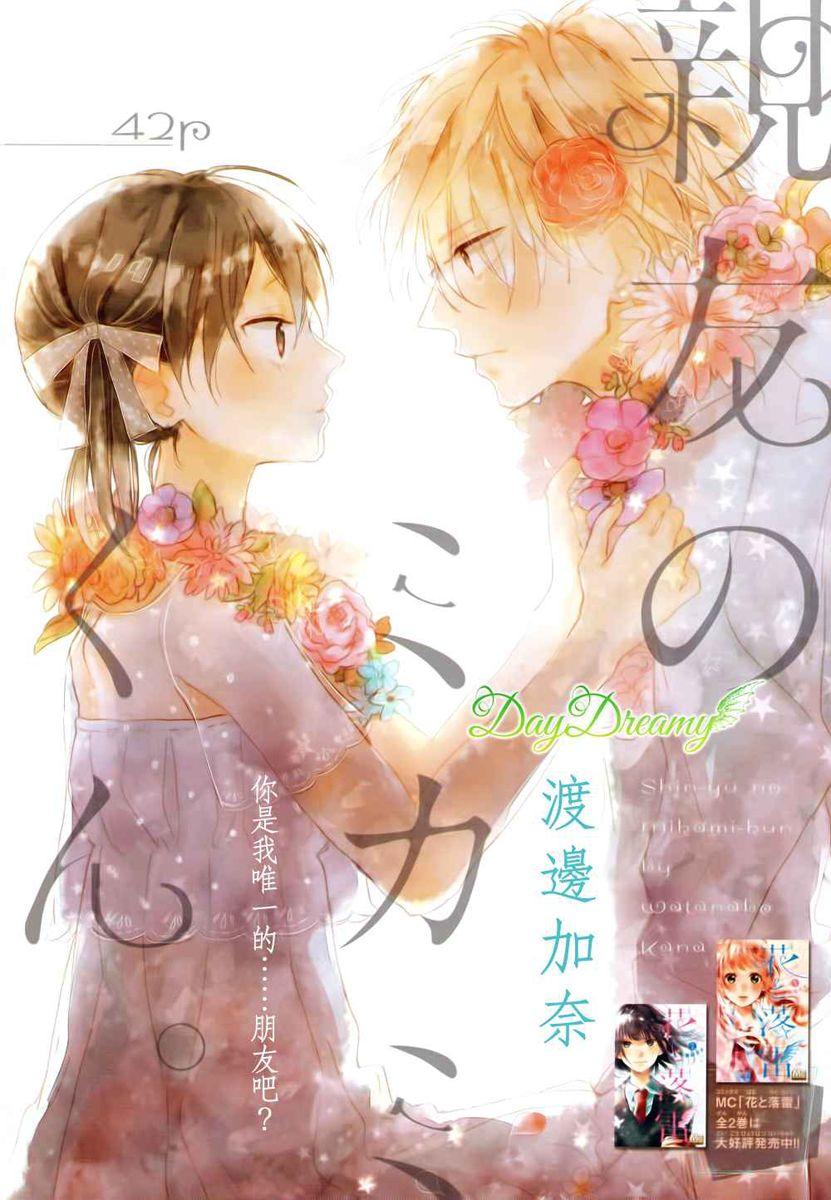 Shinyu no Mikami-kun 1 Page 1