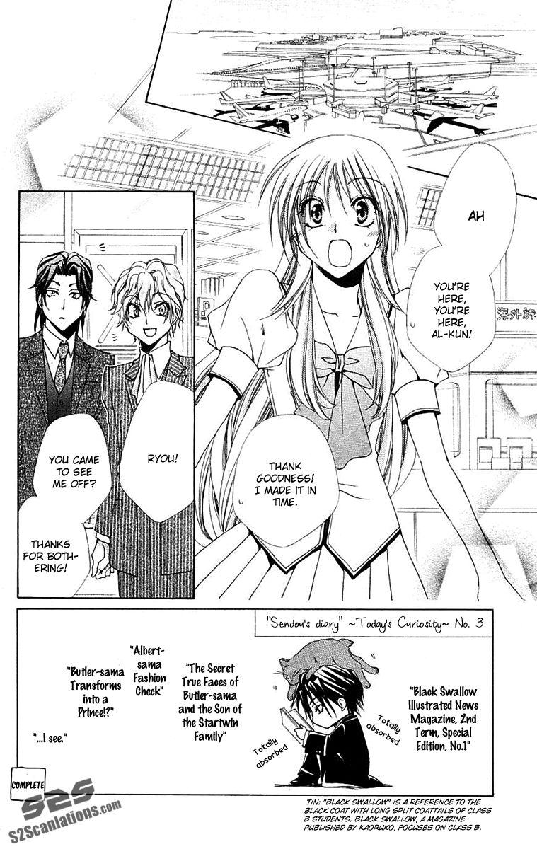 Shitsuji-sama no Okiniiri 24 Page 3