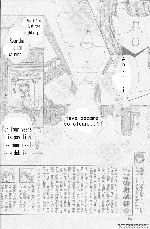 Shitsuji-sama no Okiniiri 40 Page 1