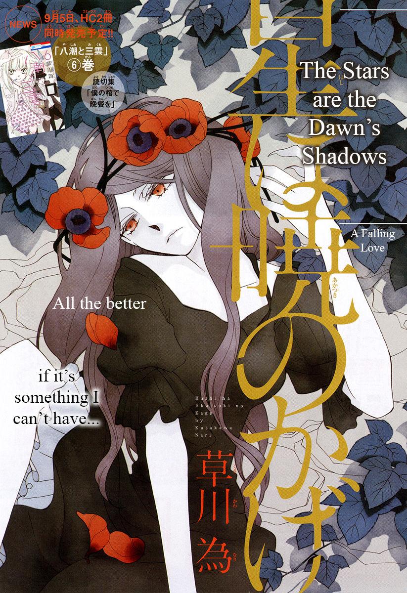 Hoshi wa Akatsuki no Kage 4 Page 1