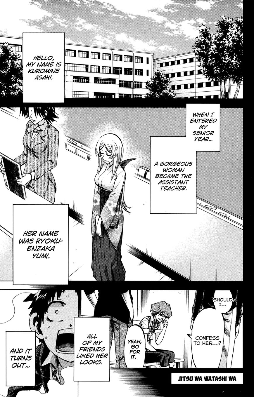 Jitsu wa Watashi wa 94 Page 1