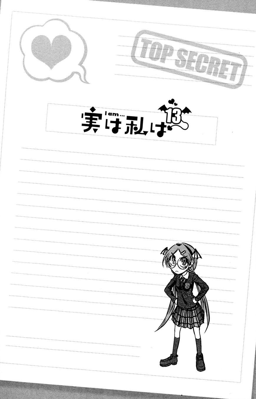 Jitsu wa Watashi wa 109 Page 2