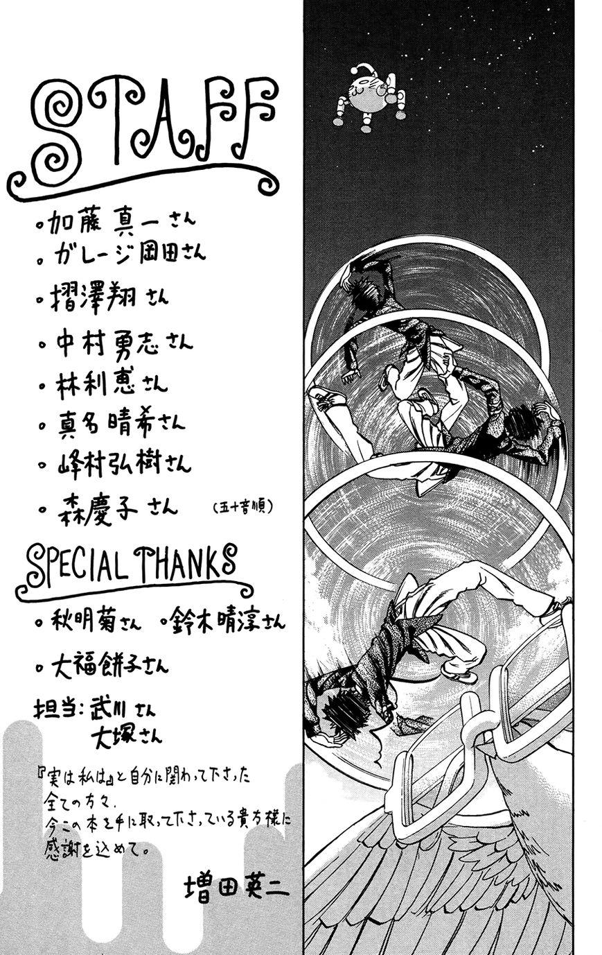 Jitsu wa Watashi wa 151.5 Page 1