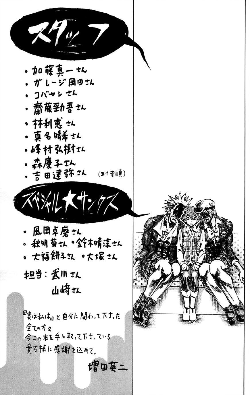 Jitsu wa Watashi wa 169.5 Page 1