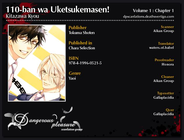 110-Ban wa Uketsukemasen! 1 Page 1
