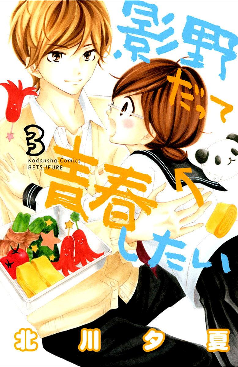 Kageno datte Seishun Shitai 9 Page 1