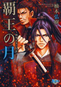 Haou no Tsuki - Akechi Mitsuhide Shougai