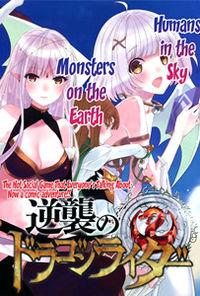 Gyakushuu no Dragon Rider