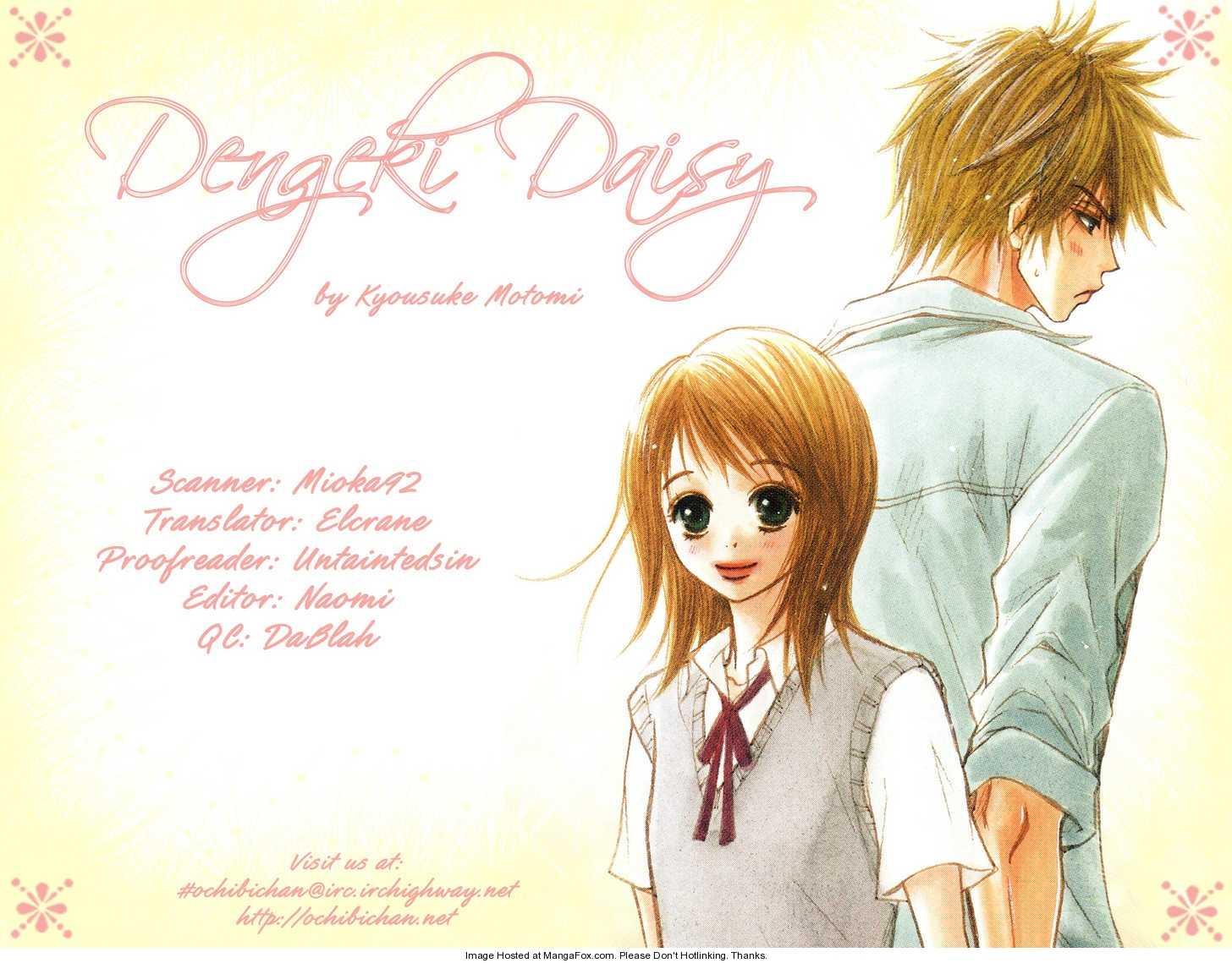 Dengeki Daisy 4.5 Page 2