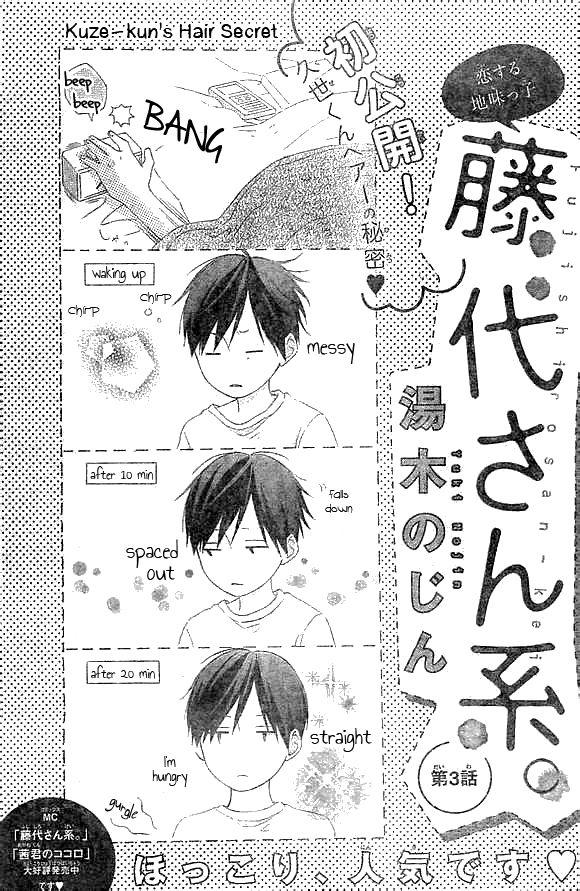 Fujishiro-san Kei. 3 Page 1