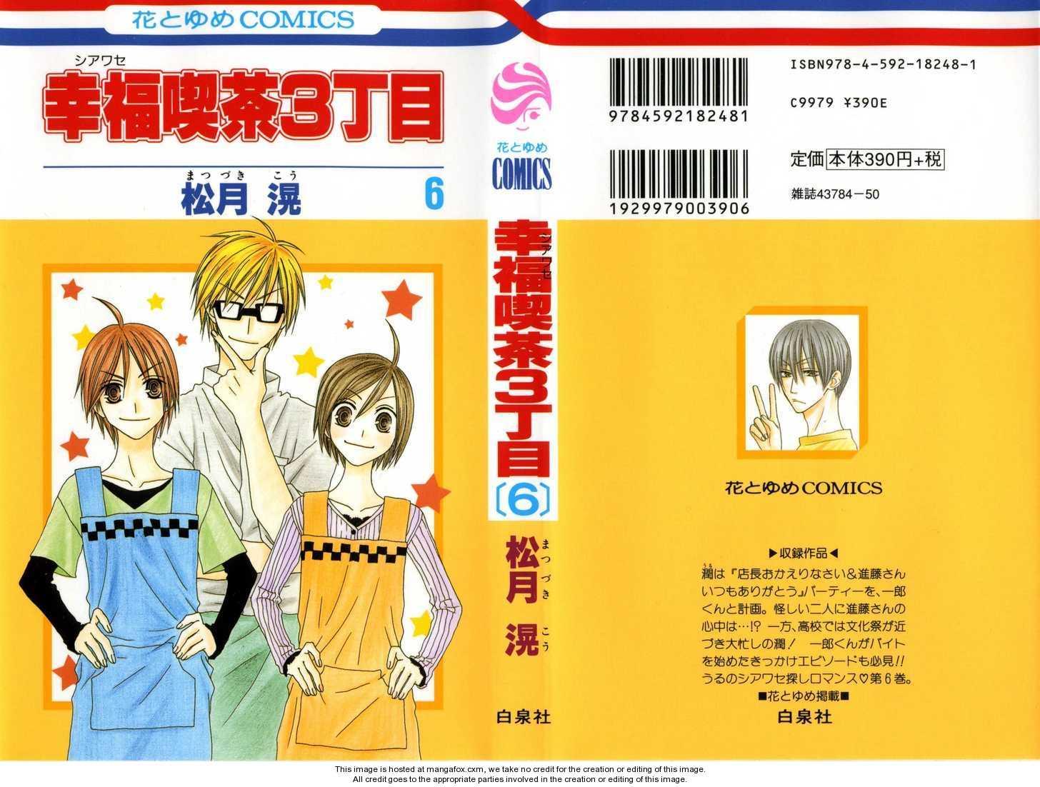 Shiawase Kissa Sanchoume 26 Page 2