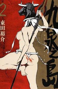 Kyuusen no Shima