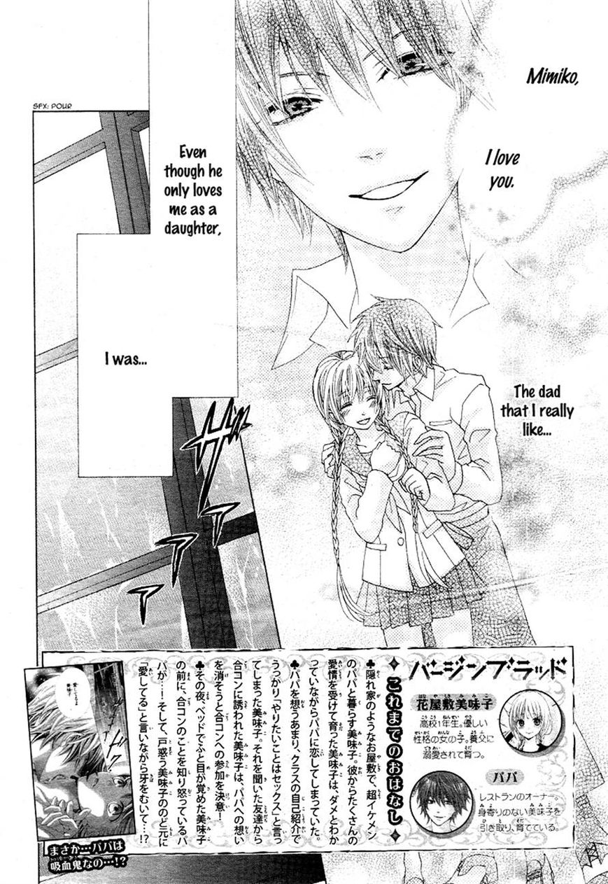 Virgin Blood - Hiiro no Bansan 2 Page 2