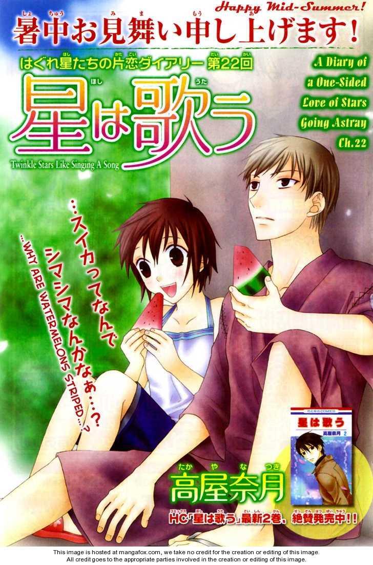 Hoshi wa Utau 22 Page 1