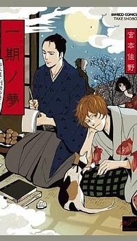 Ichigo no Yume - Shimatsuya Risuke no Kaii Jikenchou