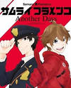 Samurai Flamenco - Another Days