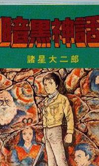 Ankoku Shinwa