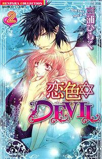 Koiiro Devil