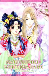 Saiunkoku Monogatari