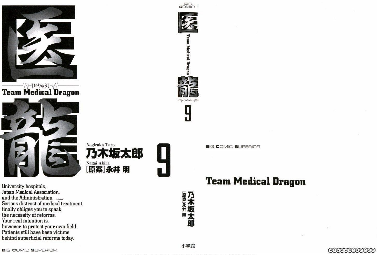 Team Medical Dragon 66 Page 2