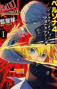 Persona 4 - The Ultimate in Mayonaka Arena