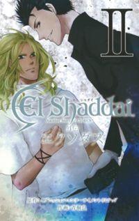 El Shaddai Gaiden - Exodus